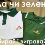 Біла чи зелена? Який колір корпоративної футболки обирає аудиторія нашої сторінки на facebook?